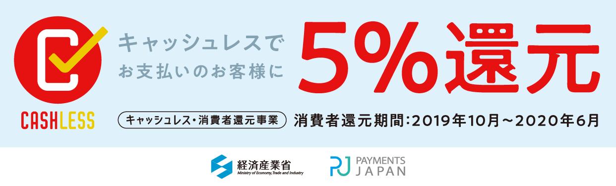 キャッシュレスでお支払いのお客様に5%完全