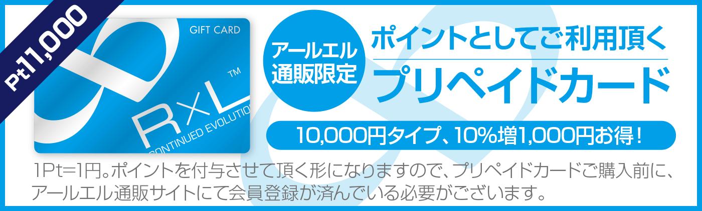 プリペイドカード10,000円(11,000円分)表面